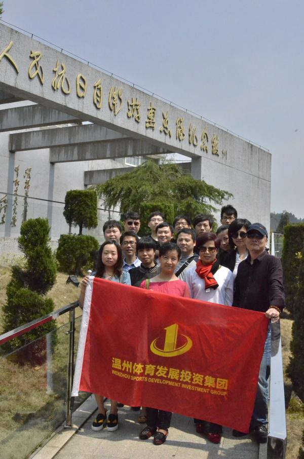 集团党支部参观永乐人民抗日自卫游击总队纪念馆