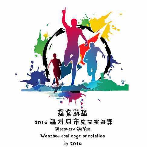 """""""探索瓯越""""2016温州城市定向挑战赛"""